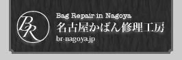 名古屋かばん修理工房:革製品の修理、クリーニング。